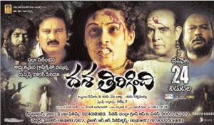 Dasathirigindhi Movie Details